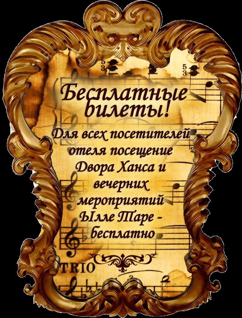 priipaasmed_ru